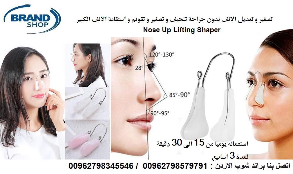 783d2b657 تصغير و تعديل الانف بدون جراحة تنحيف و تعديل و تقويم و استقامة الانف الكبير  Nose Up Lifting Shaper السعر : 17 دينار اردني هل أنت مستاء من شكل أنفك؟
